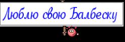 Люблю свою Балбеску