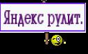Яндекс рулит.