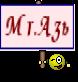 Mr.Азь