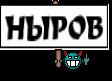 НЫРОВ