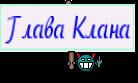 Глава Клана