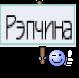 Рэпчина