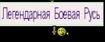 Легендарная Боевая Русь