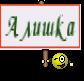 Алишка