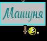 Машуня