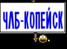 ЧЛБ-КОПЕЙСК