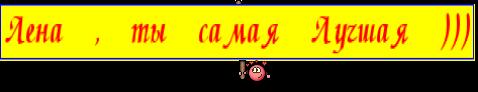 Лена , ты самая Лучшая )))