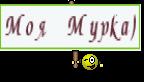 Моя Мурка)