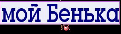 мой Бенька