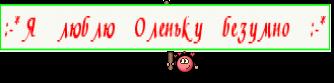 :-*Я люблю Оленьку безумно :-*