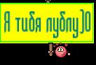 Я тибя лублу)0