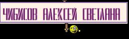 ЧИБИСОВ АЛЕКСЕЙ СВЕТЛАНА