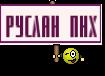 Руслан пнх