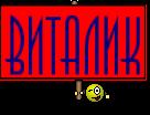 ВИТАЛИК