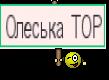 Олеська TOP