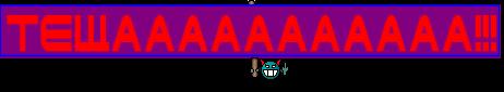Тещааааааааааа!!!