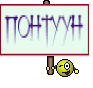 ПОНТУУН
