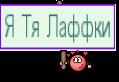 Я Тя Лаффки