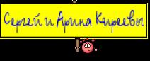 Сергей и Арина Киреевы