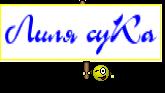 Лиля суКа