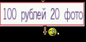 100 рублей 20 фото