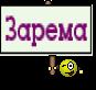 Зарема