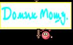 Домик Мошу.