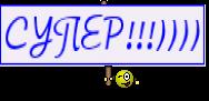 СУПЕР!!!))))