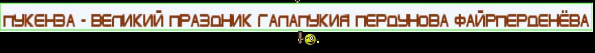 Пукенза - Великий праздник Галапукия Пердунова Файрперденёва
