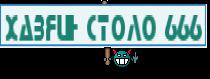 Хазяин Столо 666