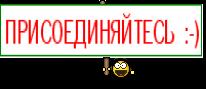 ПРИСОЕДИНЯЙТЕСЬ :-)