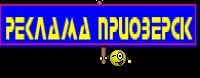 РЕКЛАМА приозерск