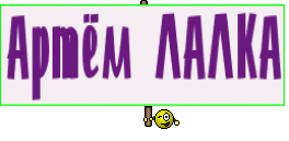Артём ЛАЛКА