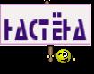 Настёна