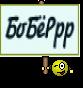 БоБёРрр