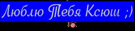 Люблю Тебя Ксюш ;)
