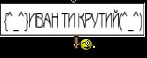 {^_^}ИВАН ТИ КРУТИЙ(^_^)