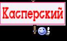 Касперский