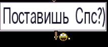 Поставишь Спс?)