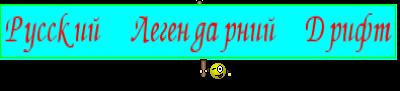 Русский Легендарний Дрифт
