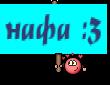 нафа :3