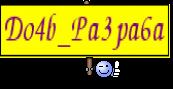 Do4b_Pa3pa6a