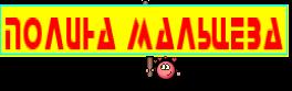ПОЛИНА МАЛЬЦЕВА