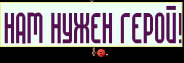 НАМ НУЖЕН ГЕРОЙ!
