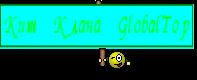 Кит Клана GlobalTop