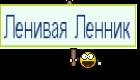 Ленивая Ленник