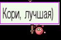 Кори, лучшая)