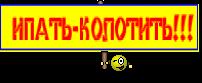 ИПАТЬ-КОЛОТИТЬ!!!