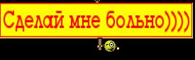 Сделай мне больно))))