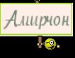 Амирчон